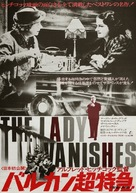 The Lady Vanishes - Japanese Movie Poster (xs thumbnail)
