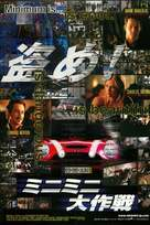 The Italian Job - Japanese Movie Poster (xs thumbnail)