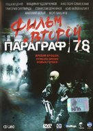 Paragraf 78, Punkt 1 - Russian DVD movie cover (xs thumbnail)
