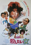 Ruthless People - Japanese Movie Poster (xs thumbnail)