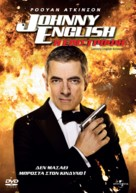 Johnny English Reborn - Greek DVD cover (xs thumbnail)