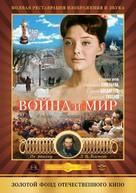 Voyna i mir II: Natasha Rostova - Russian DVD cover (xs thumbnail)