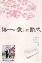 Hakase no aishita sûshiki - Japanese Movie Cover (xs thumbnail)