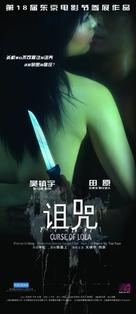Curse Of Lola - Chinese poster (xs thumbnail)