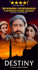 Al-massir - Movie Poster (xs thumbnail)