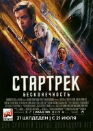 Star Trek Beyond - Kazakh Movie Poster (xs thumbnail)