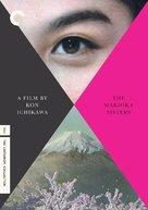 Sasame-yuki - DVD cover (xs thumbnail)