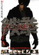 Tekken - Japanese Movie Poster (xs thumbnail)