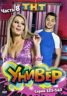 """Univer"" - Russian DVD movie cover (xs thumbnail)"