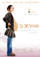 Juno - Ukrainian Movie Poster (xs thumbnail)