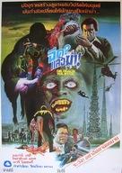 Dr. Black, Mr. Hyde - Thai Movie Poster (xs thumbnail)