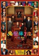 Sutekina kanashibari - Taiwanese Movie Poster (xs thumbnail)