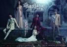 """Habaekui Shinboo"" - South Korean Movie Poster (xs thumbnail)"