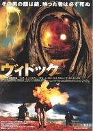 Vidocq - Japanese DVD cover (xs thumbnail)