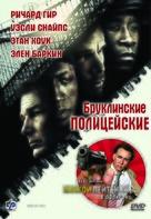 Brooklyn's Finest - Russian DVD cover (xs thumbnail)