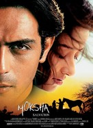 Moksha: Salvation - Indian Movie Poster (xs thumbnail)