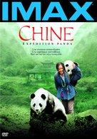 China: The Panda Adventure - French poster (xs thumbnail)