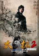 Tai Chi Hero - Chinese Movie Poster (xs thumbnail)