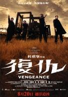 Fuk sau - Hong Kong Movie Poster (xs thumbnail)
