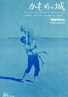 Rapture - Japanese Movie Poster (xs thumbnail)
