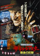 A Nightmare on Elm Street 4: The Dream Master - Japanese Movie Poster (xs thumbnail)