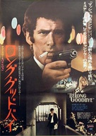 The Long Goodbye - Japanese Movie Poster (xs thumbnail)