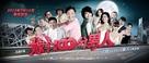 Jia Ge Yi Bai Fen Nan Ren - Chinese Movie Poster (xs thumbnail)