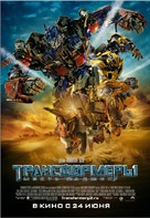 Transformers: Revenge of the Fallen - Russian Movie Poster (xs thumbnail)
