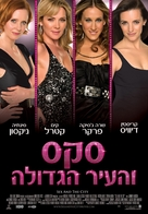Sex and the City - Israeli Movie Poster (xs thumbnail)