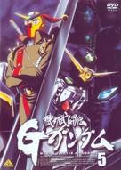 """""""Kidô butôden G Gundam"""" - Japanese DVD movie cover (xs thumbnail)"""