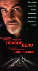 Just Cause - Russian VHS movie cover (xs thumbnail)