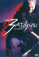 Zatôichi - Russian Movie Cover (xs thumbnail)