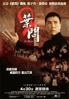 Yip Man 2: Chung si chuen kei - Taiwanese Movie Poster (xs thumbnail)