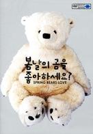 Bomnalui gomeul johahaseyo - South Korean poster (xs thumbnail)