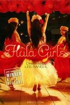 Hula gâru - Movie Poster (xs thumbnail)