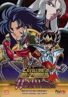 """Saint Seiya: The Hades Chapter - Inferno"" - Brazilian DVD cover (xs thumbnail)"