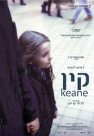 Keane - Israeli Movie Poster (xs thumbnail)