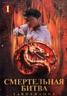 """Mortal Kombat: Conquest"" - Russian DVD cover (xs thumbnail)"