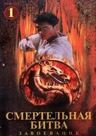 """Mortal Kombat: Conquest"" - Russian DVD movie cover (xs thumbnail)"