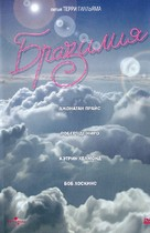 Brazil - Russian Movie Cover (xs thumbnail)