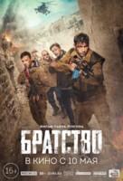 Bratstvo - Russian Movie Poster (xs thumbnail)