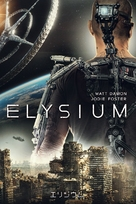 Elysium - Japanese DVD cover (xs thumbnail)
