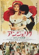 Angélique, marquise des anges - Japanese Movie Poster (xs thumbnail)