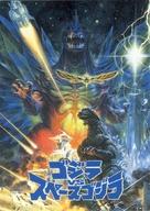 Gojira VS Supesugojira - Japanese Movie Poster (xs thumbnail)