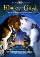 Cats & Dogs - Russian DVD movie cover (xs thumbnail)