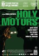 Holy Motors - Russian Movie Poster (xs thumbnail)
