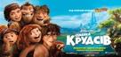 The Croods - Ukrainian Movie Poster (xs thumbnail)