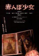 Akanbo shôjo - Japanese Movie Poster (xs thumbnail)