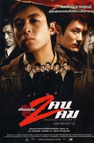 Mou gaan dou II - Thai Movie Poster (xs thumbnail)