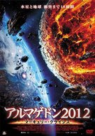 Collision Earth - Japanese DVD movie cover (xs thumbnail)
